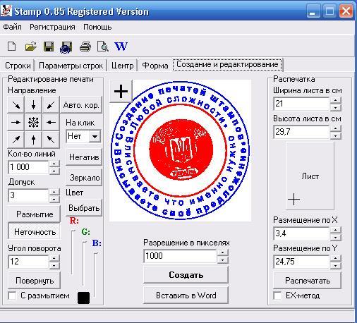 Новая программа изготовления печатей - Печати и