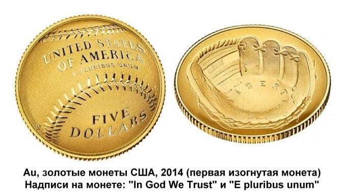 Существуют даже изогнутые монеты