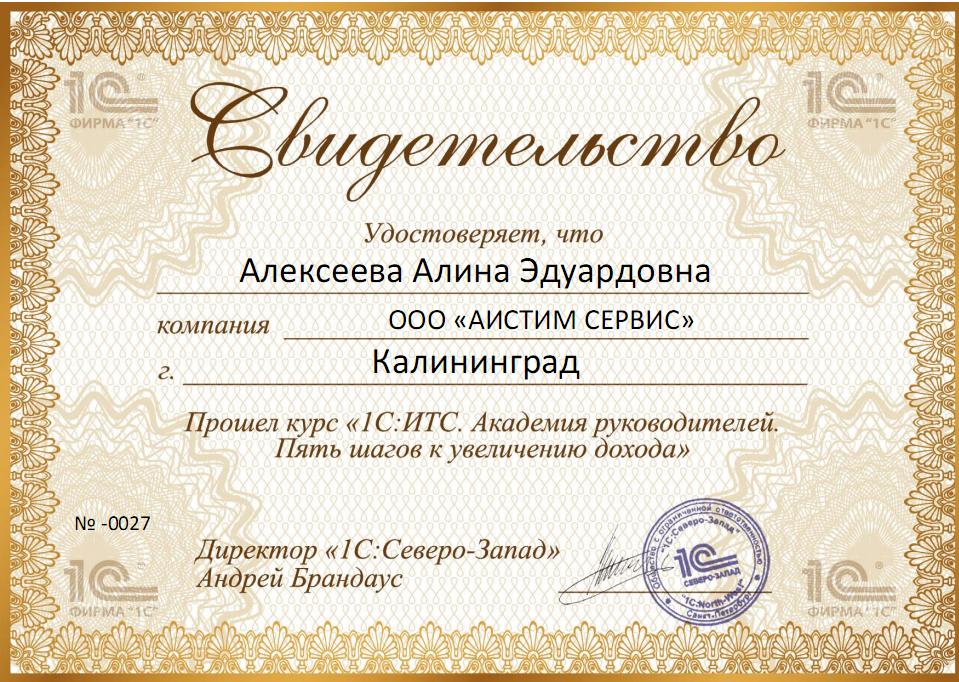 Желательно чтобы вы могли выдать сертифицированное свидетельство